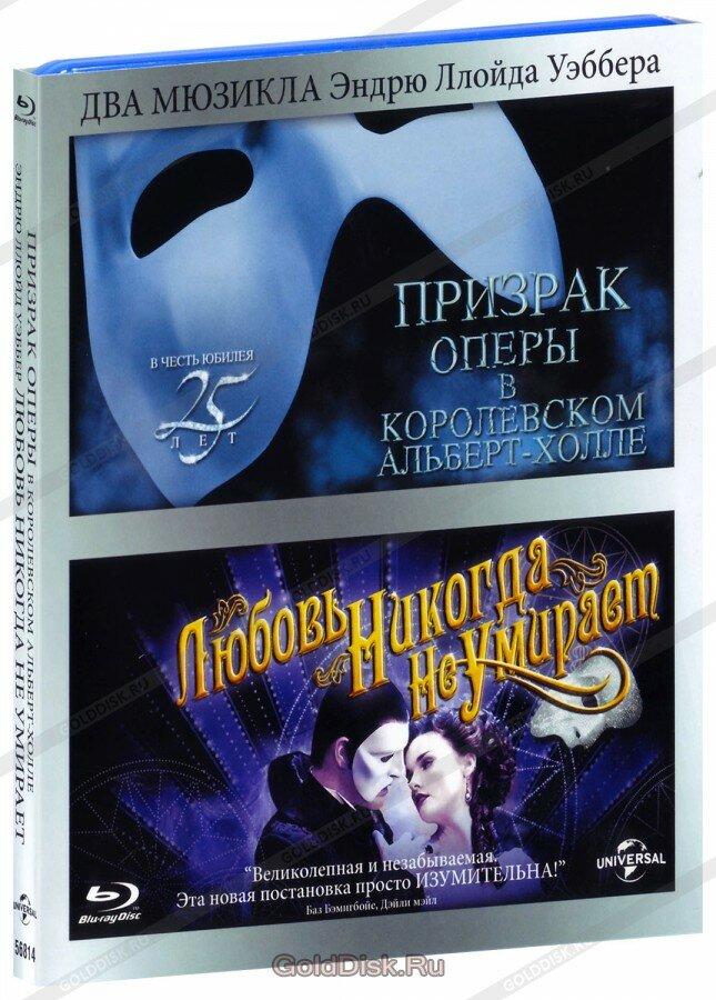 Эндрю Ллойд Уэббер: Любовь никогда не умирает / Призрак Оперы в Королевском Альберт-холле (2 Blu-Ray)