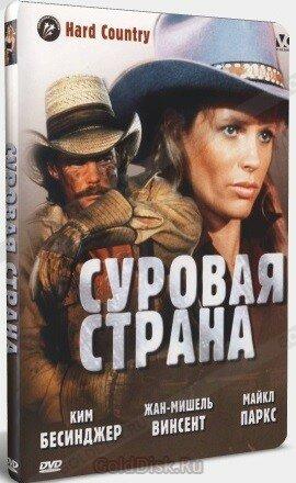 Суровая страна (DVD)
