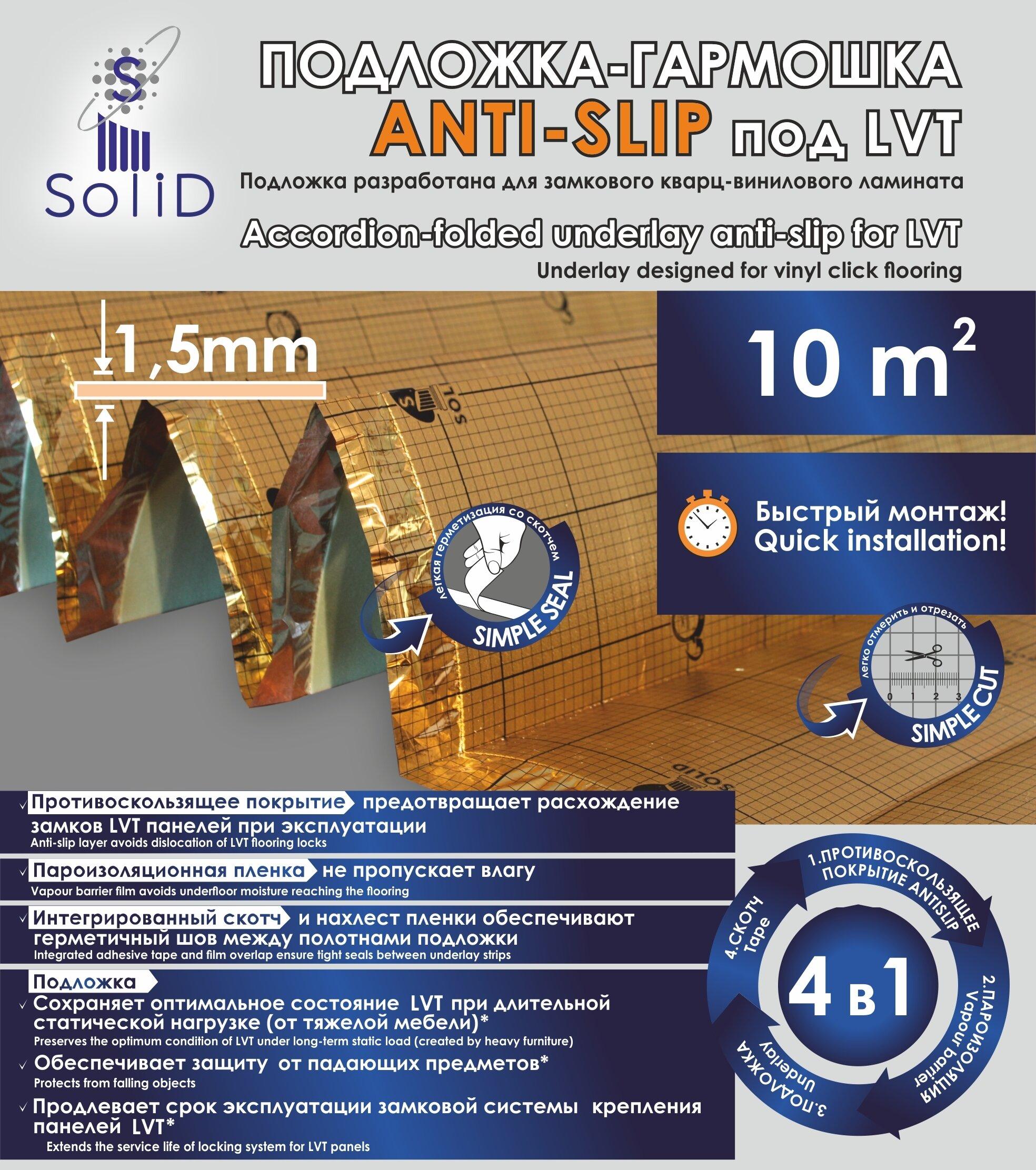 Подложка-гармошка Solid 1,5 мм ANTI-SLIP LVT под виниловый замковой ламинат (10 м² в упаковке), 1 м² — купить по выгодной цене на Яндекс.Маркете