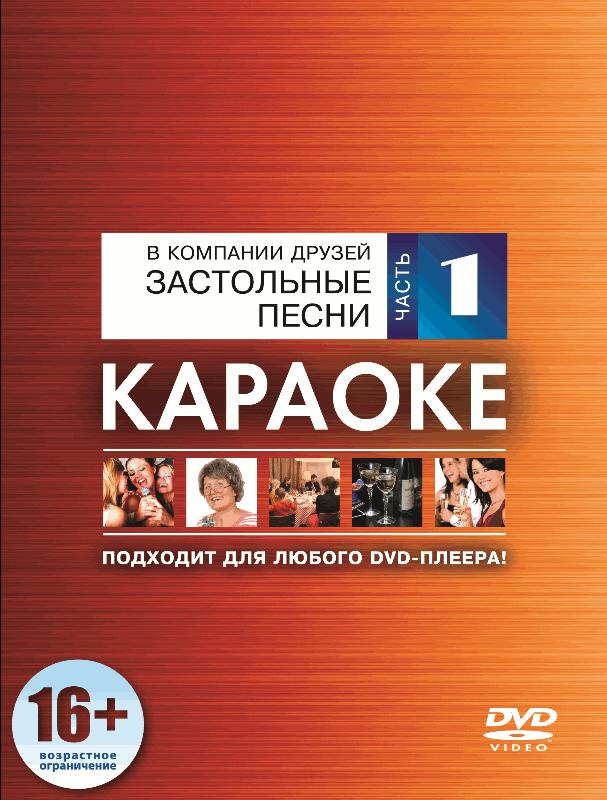Караоке MADBOY DVD-диск Застольные песни. Часть 1