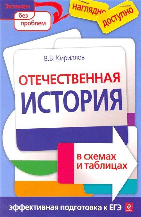 """В.В. Кириллов """"Отечественная история в схемах и таблицах"""" — Прочие книги — купить по выгодной цене на Яндекс.Маркете"""