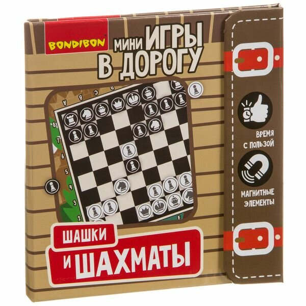 Компактные развивающие игры в дорогу. Шашки и шахматы Bondibon