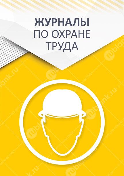 Комплект Охрана труда