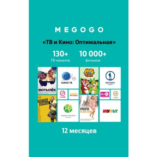 Подписка MEGOGO Кино и ТВ «Оптимальная» (12 месяцев)