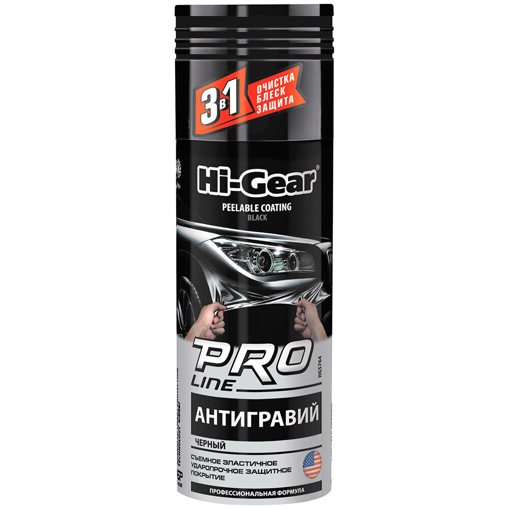 Антигравий черный Pro Line Peelable Coating Black, Hi Gear, 312 г. HG5762