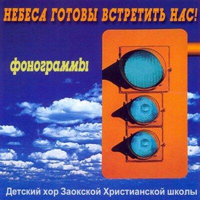 CD Небеса готовы встретить нас! Фонограммы