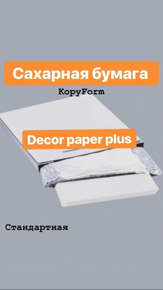 Печать на сахарной бумаге А4