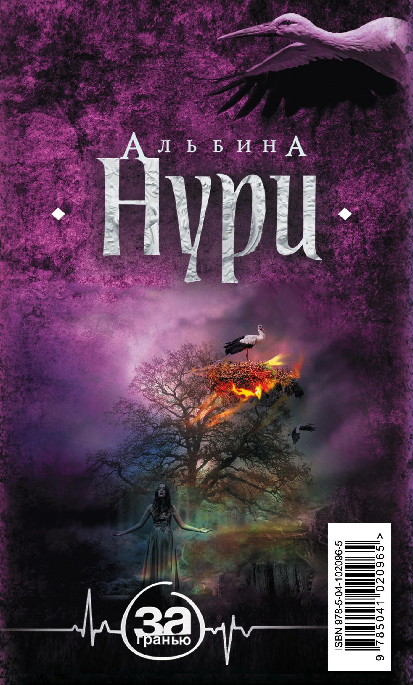 Мистические триллеры Альбины Нури