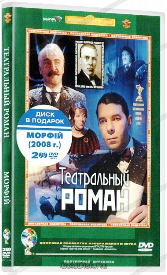 Неизвестный Булгаков: Театральный роман / Морфий (2 DVD)