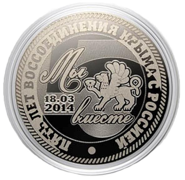 Монета с гравировкой 25 рублей «5 лет воссоединения Крыма с Россией»