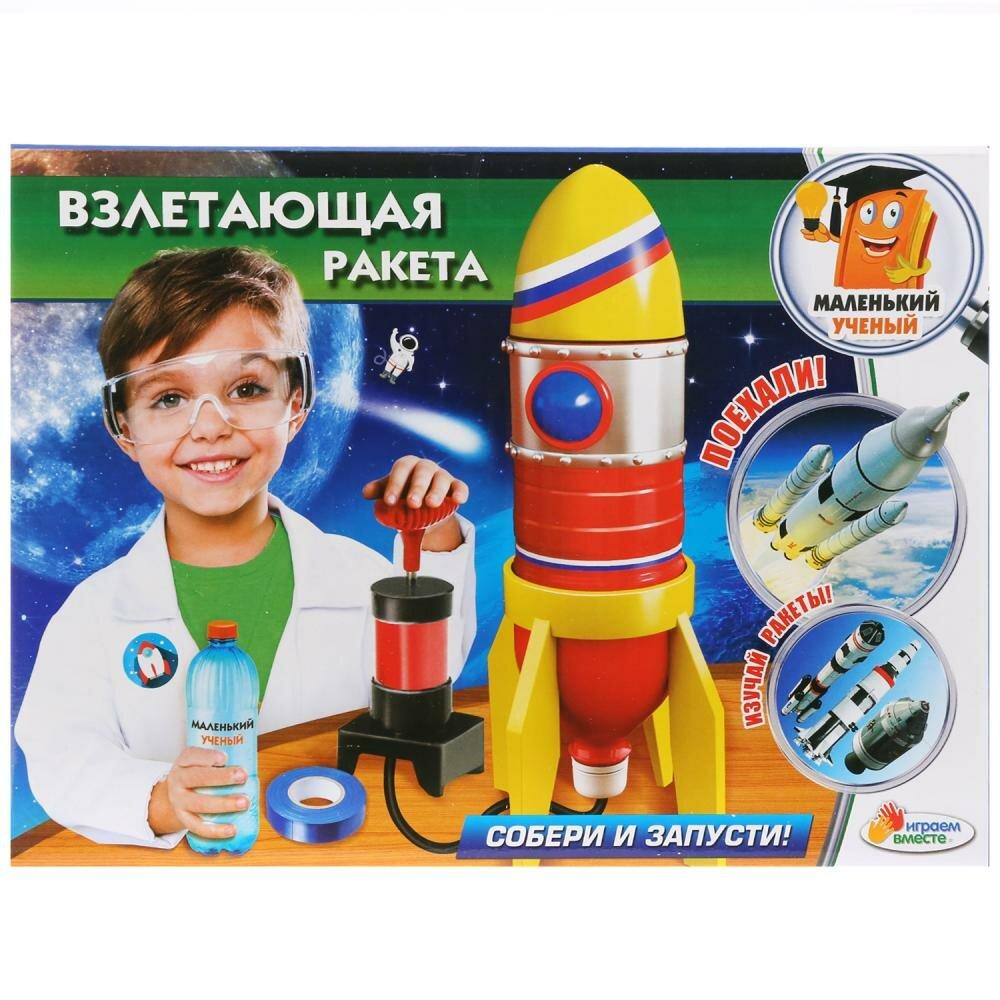 Набор для исследований Играем вместе Взлетающая ракета