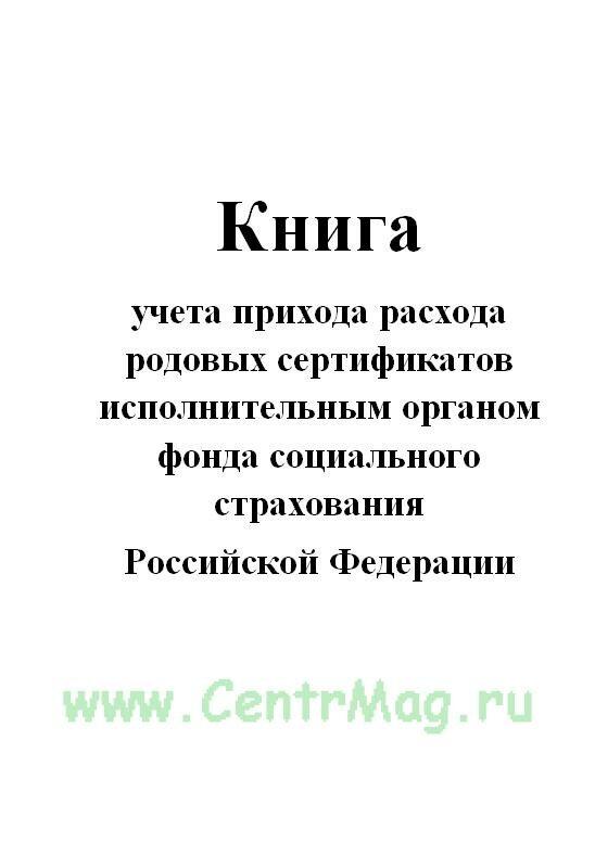 Книга учета прихода расхода родовых сертификатов исполнительным органом фонда социального страхования РФ