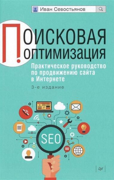 Книги раскрутка и продвижение сайта полезные сайты по созданию сайта