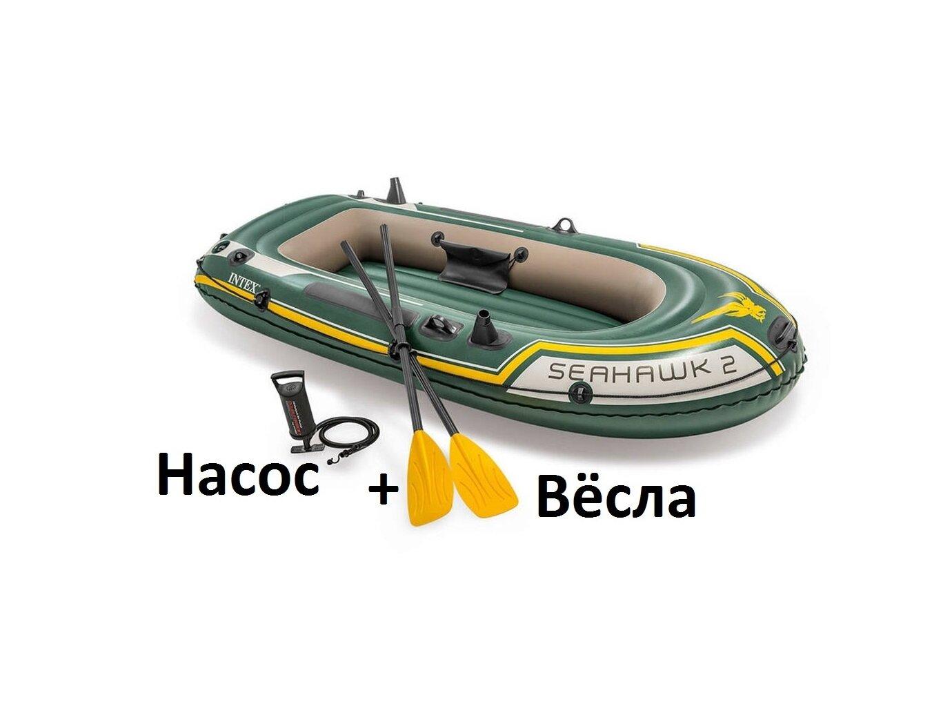 Лодка надувная Original Intex Seahawk-200 (art.68347) С вёслами и насосом