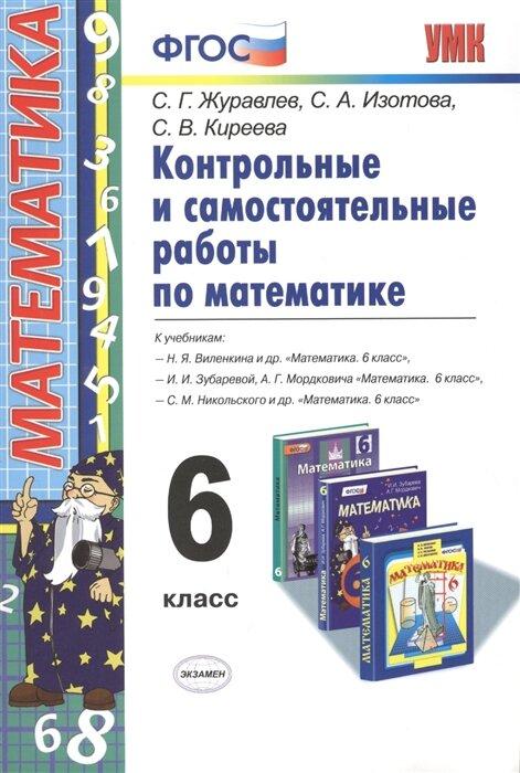 Журавлев С., Изотова С., Киреева С.