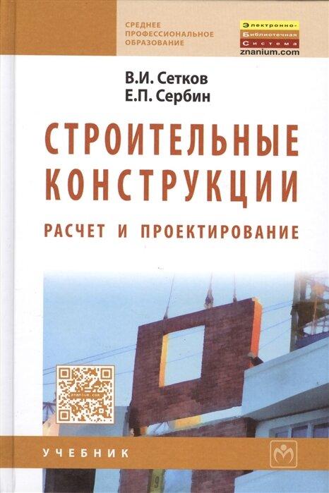 """Сетков В., Сербин Е. """"Строительные конструкции Сетков"""""""