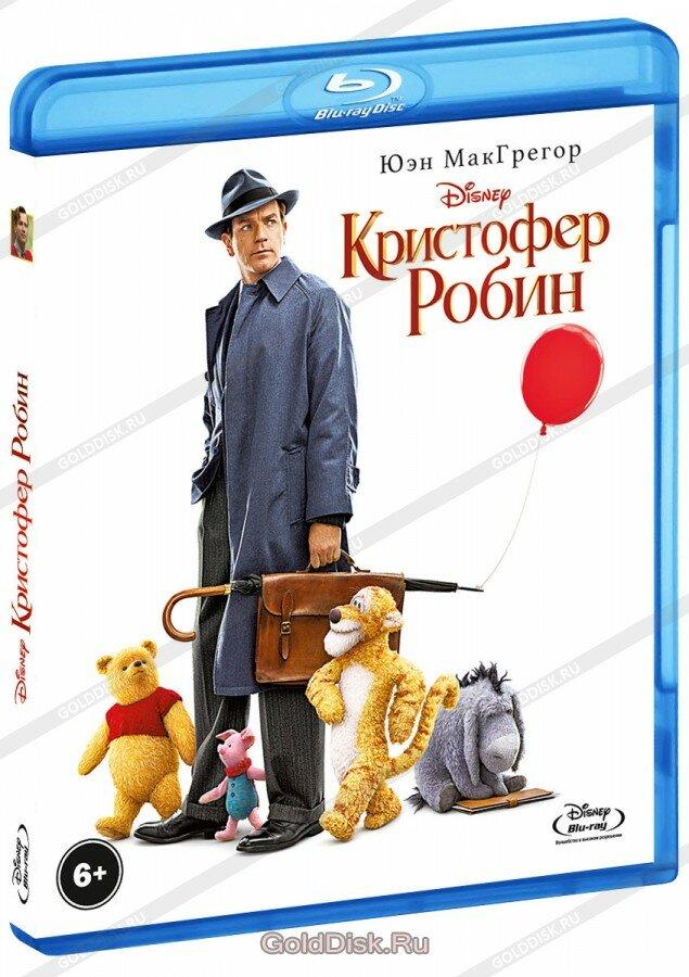 Кристофер Робин (Blu-Ray)