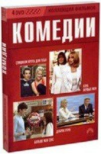 DVD. Коллекция фильмов. Комедии (количество DVD дисков: 4)