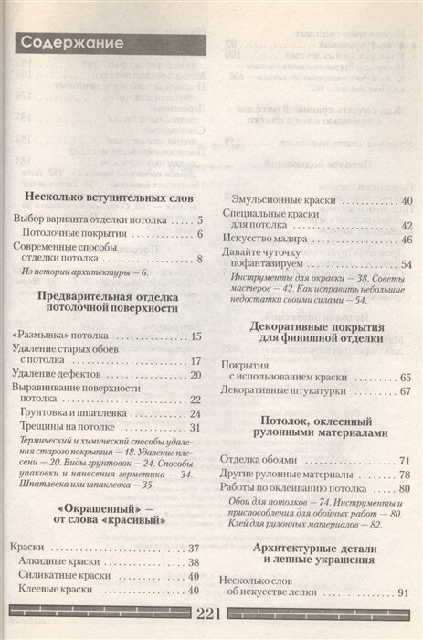 """Волина Н. """"Отделочные работы Потолки"""""""