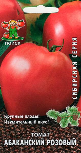 Семена Поиск Агрофирма Томат Абаканский Розовый, 0,1 г Сибирская серия