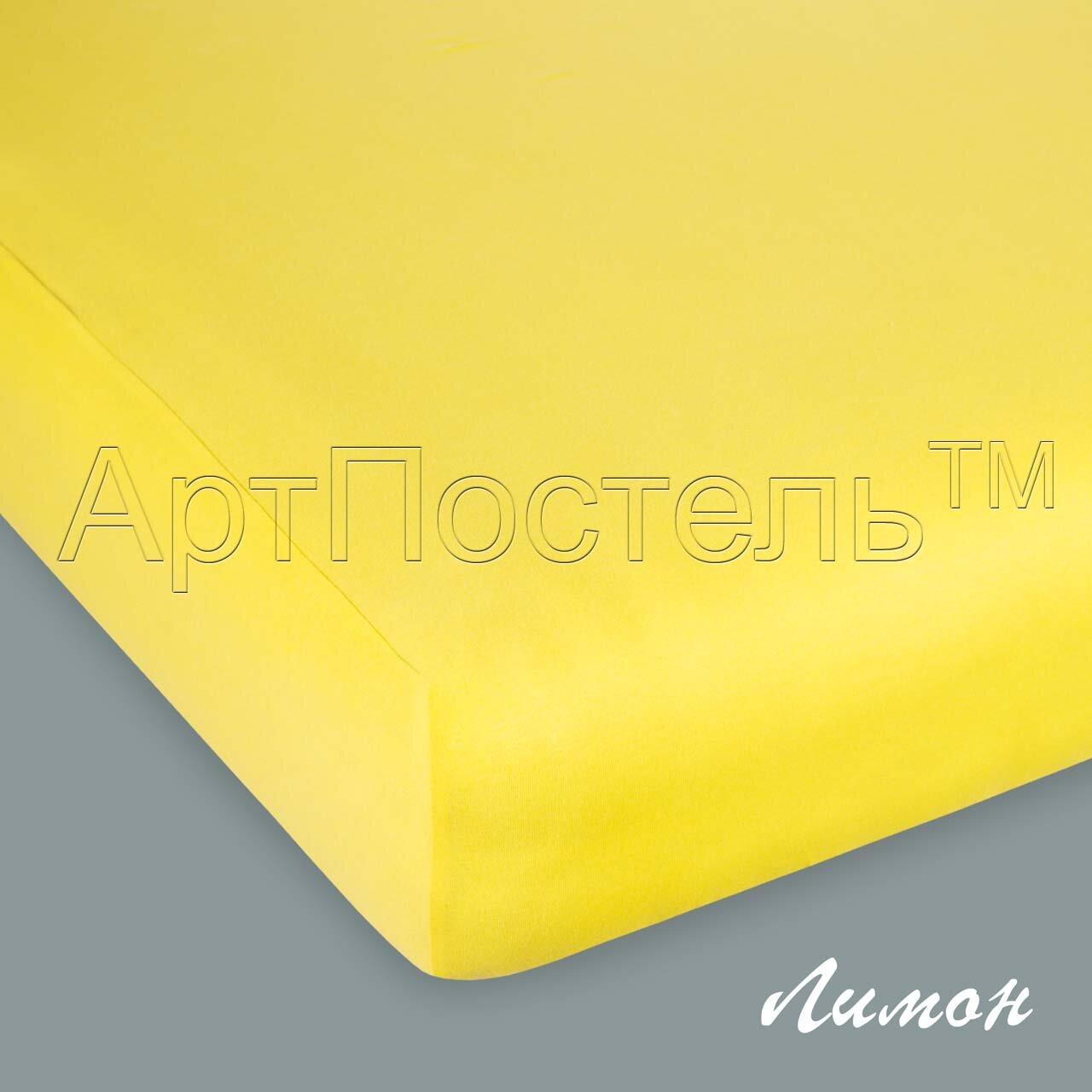 Простыня АртПостель На резинке Лимон размер 60х120 Кулирка