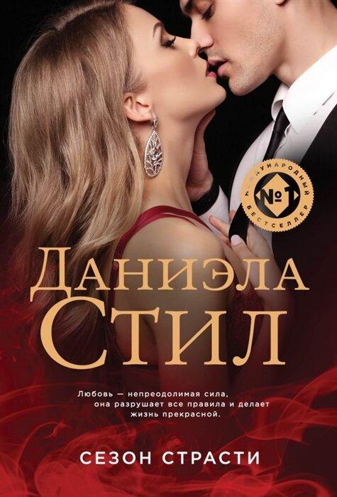 "Стил Даниэла ""Сезон страсти"""