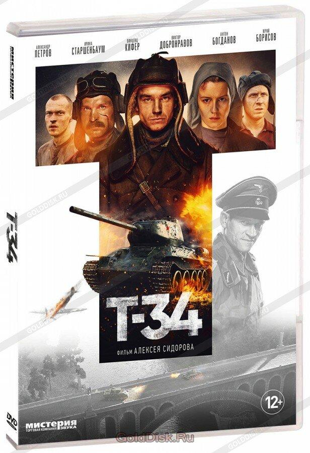 Т-34 (DVD)