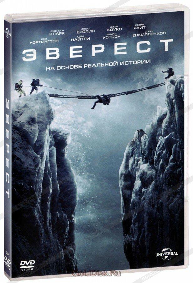 Эверест (DVD)