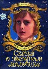Сказка о звездном мальчике (DVD-R)