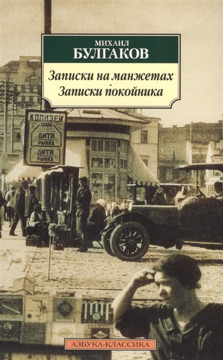 "Булгаков, Михаил Афанасьевич ""Записки покойника"""