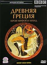 BBC: Древняя Греция (DVD)