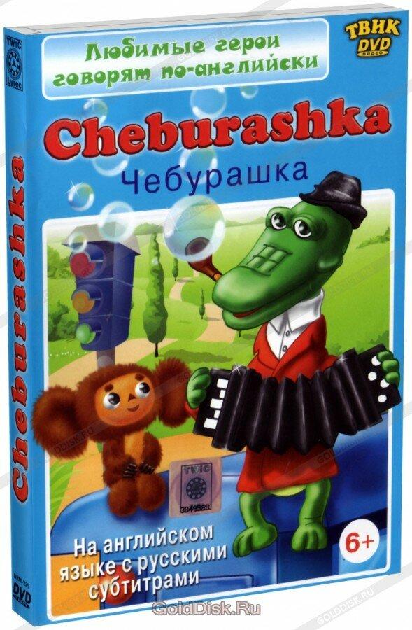 Любимые герои говорят по-английски. Cheburashka (DVD-R)