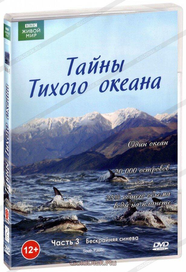 BBC: Тайны Тихого океана. Часть 3 (DVD)