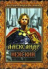 Александр Невский (DVD)