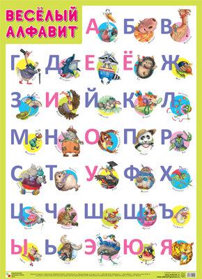 Мозаика-синтез издательство Веселый алфавит (плакат 50х70)