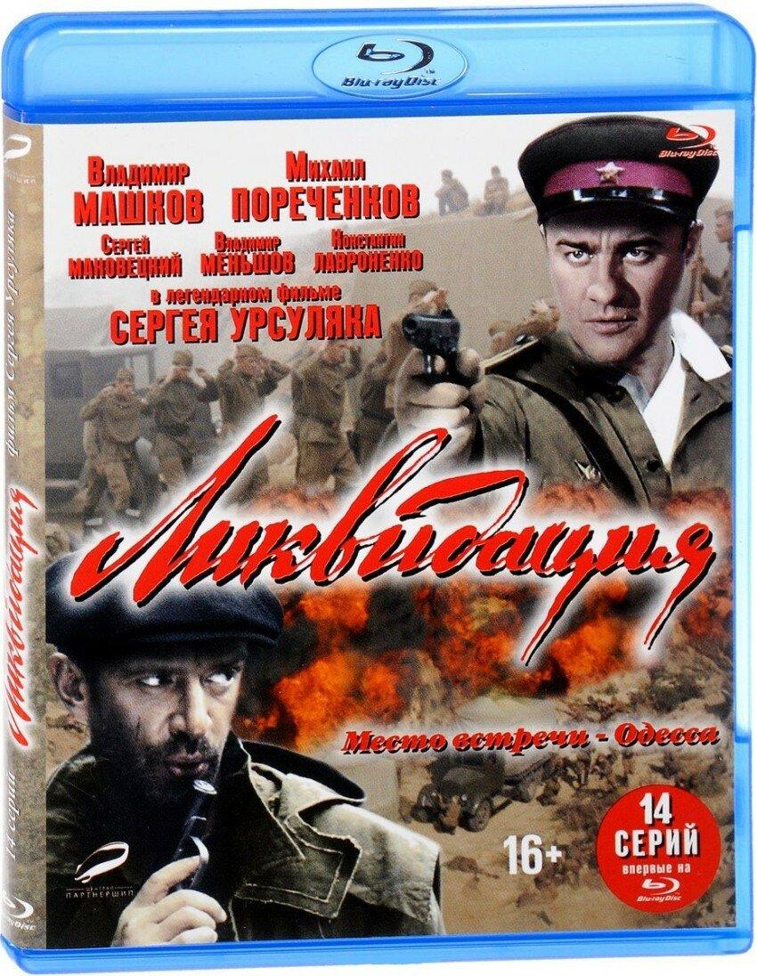 Blu-ray. Ликвидация: 1-14 серии