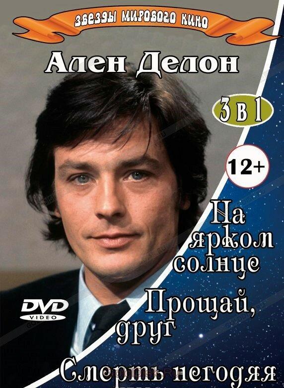 3 в 1. Звезды мирового кино. Ален Делон (DVD)