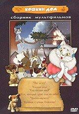 Кошкин дом. Сборник мультфильмов (DVD)