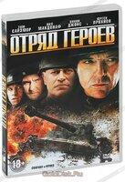 Отряд героев (DVD)