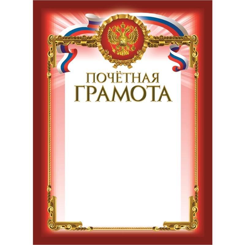 Грамота Почетная бордовая рамка герб триколор (230 г/кв.м, 10 штук в упаковке)