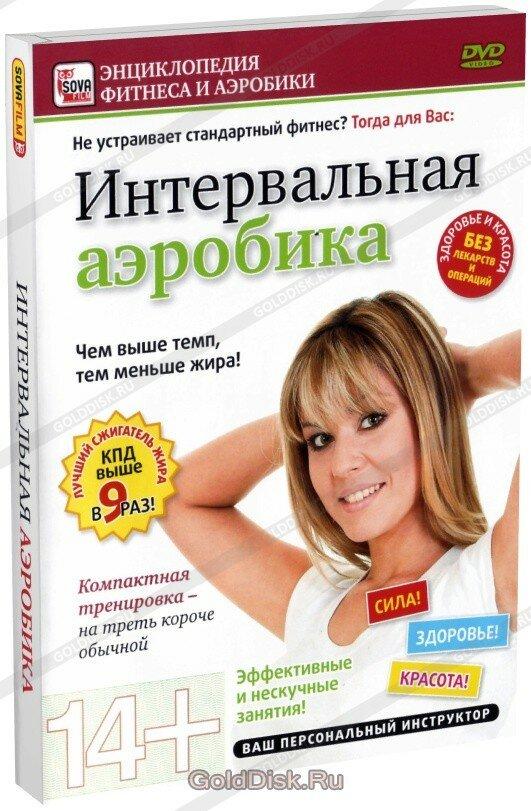 Интервальная аэробика (DVD)
