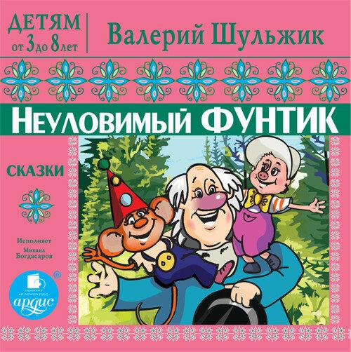 CD-ROM (MP3). Детям от 3 до 8 лет. Неуловимый Фунтик. Сказки