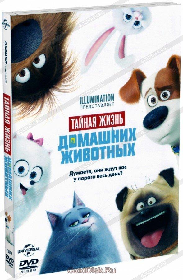 Тайная жизнь домашних животных (DVD)