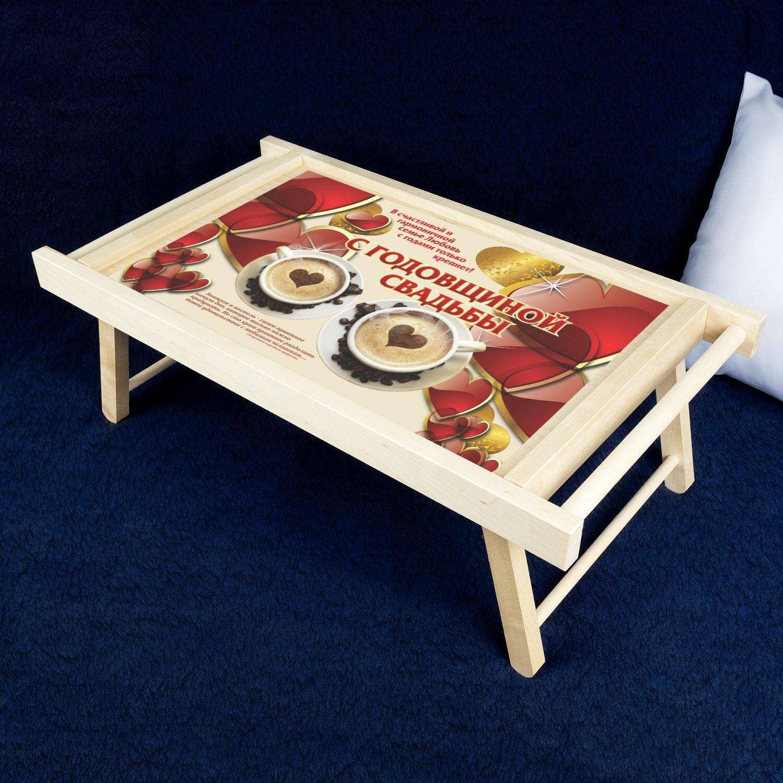 Столик для завтрака *С годовщиной свадьбы*