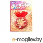 Медаль Эврика С юбилеем! 75 97201