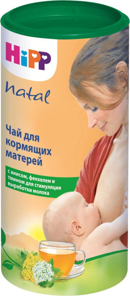 Чай для кормящих мам Hipp повышающий лактацию 200 г