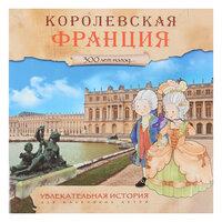 """Книга """"Увлекательная история для маленьких детей"""" - Королевская Франция Мозаика-Синтез"""