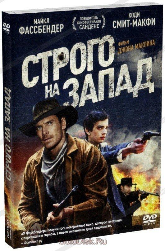 Строго на запад (DVD)