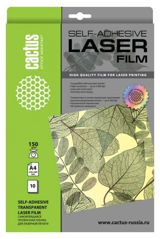 Пленка Cactus CS-LFSA415010 A4/150г/м2/10л./прозрачный самоклей. для лазерной печати