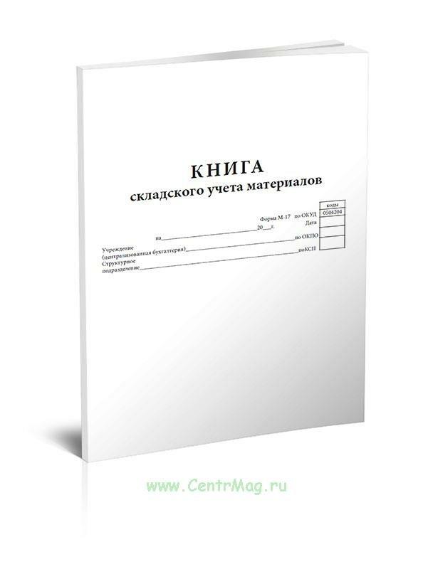 Книга складского учета материалов М-17 (вертикальная)